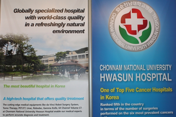 [KIMTC 2012 on-site] Hwasun Chonnam National University Hospital to introduce 'Star Medical Team' specialized in cancer and orthopedic treatment