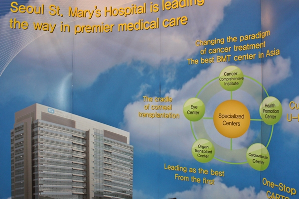 [KIMTC 2012 on-site] SEOUL ST. MARY'S HOSPITAL to introduce International Care Center and Clinical Trials Departments for four diseases