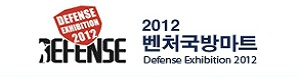 Defense Exhibition 2012