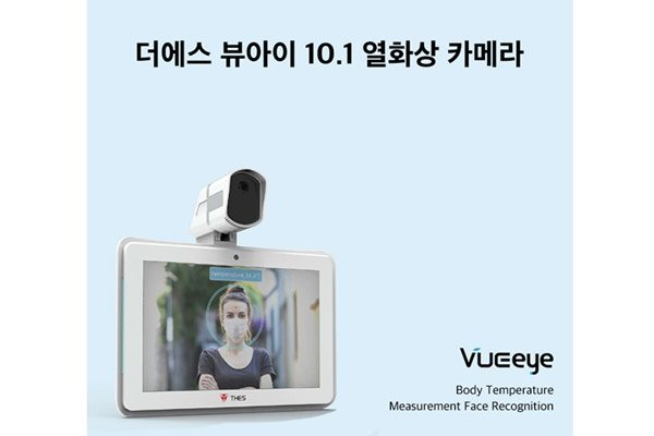 [19th MIK 2020 SEASON OFF ONLINE] THES developed View Eye capable of facial recognition and body temperature measurement