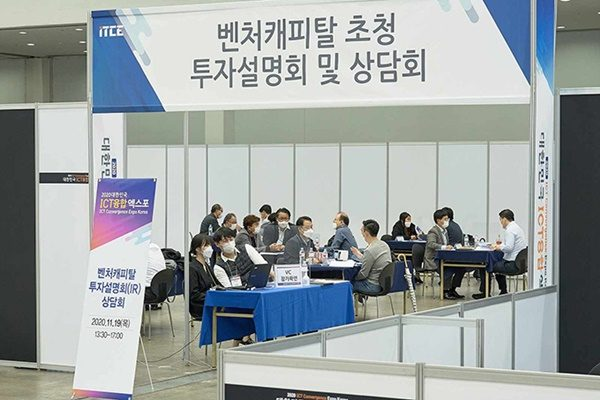 2020 ICT Convergence Expo Korea ends successfully