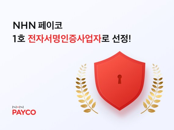 [Pangyo Tech] NHN Payco to be chosen as an electronic signature authentication business for the first time in South Korea