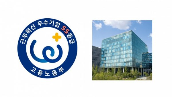 """[Pangyo Tech] NHN receives the highest level SS rating in """"Excellent Work Innovation Company"""" by Ministry of Employment and Labor"""